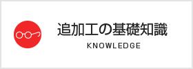 追加工の基礎知識