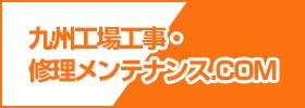 九州工場工事・修理メンテナンス.com